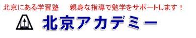 北京アカデミーホームページ